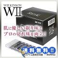 ウィルキンソンW2(ダブルツー)替刃120枚入り(5個入り×24個)