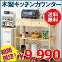 期間・個数限定!スペシャルアウトレットプライス!【送料無料】木製キッチンカウンター 86cm幅 LS-17086 Bランク