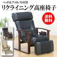 【送料無料】ヘッド&フットレスト付きリクライニング高座椅子SP-253LV