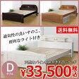 【送料無料】床面高3段階調節可能!天然木パイン材宮付きすのこベッド(ダブル)ZL-300DAランク