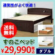 棚付き!床下の高さ選べます!【送料無料】天然木パイン材すのこベッド(ダブルベッド)LS-100D Aランク
