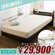 【送料無料】床板の高さ調節可能!カントリー調天然木すのこベッド(セミダブル) HR-401SD Aランク