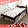 床板の高さ調節可能!カントリー調天然木すのこベッド(シングル)HR-401S