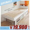 床板の高さ調節可能!カントリー調天然木すのこベッド(セミシングル)HR-401SS