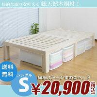 ベッド下収納OK!総桐ステージすのこベッド(シングル)LS-500S