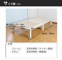 ベッド下収納OK!総桐ステージすのこベッド(ダブル)LS-500D
