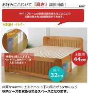 楽天最安値【送料無料】高さ調節出来ます!コンセント付きすのこベッド(シングル)