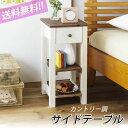 アウトレットプライス!【送料無料】カントリー調サイドテーブルML-10 Bランク