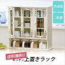 アウトレットプライス!【送料無料】キッチン上置きラック(3枚扉)LS-947 Bランク
