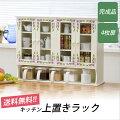 【送料無料】キッチン上置きラック(4枚扉)LS-961ランク%