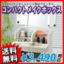 アウトレットプライス【送料無料】コンパクトメイクボックス KP-2900 Bランク