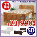 床板高さ選べます!コンセント付きすのこベッド(セミダブル)KK-100