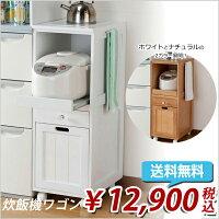 【送料無料】炊飯器ワゴンLS-600ランク%