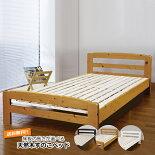 床板の高さが選べます!天然木すのこベッド(シングル)
