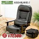 【送料無料】折り畳み式♪木肘回転座椅子 SP-824 5段階リクライニングAランク