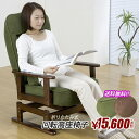 【送料無料】折畳み式木肘回転高座椅子 5段階リクライニング(グリーン/ブラウン) SP-823R-C-01Aランク
