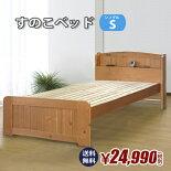 天然木パイン材棚付きすのこベッド(シングル)