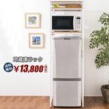 伸縮性冷蔵庫ラックKP-1500
