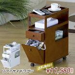 ソファサイドワゴンKP-002