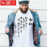 令和T-シャツ 万葉集より 女流書家 桃彩 の美麗漢字T-シャツ