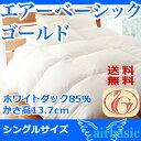 68%OFF【羽毛布団】【送料無料】ニューゴールドラベル羽毛布団まるで空気をきているような軽さ...