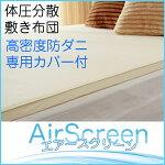 体圧分散敷き布団エアースクリーンシングルサイズ高密度防ダニ専用カバー付