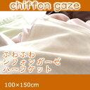 Chiffon_harf_0001
