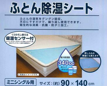 除湿シートミニシングルサイズ90cm×140cm