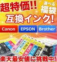 お好きな型番が選べる互換インク福袋!エプソン・キヤノン・ブラザーHP【...