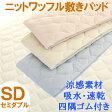 敷きパッド セミダブル 涼感素材ニットワッフル 送料無料 あす楽対応 120cmx205cm