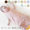 スリーパー ガーゼ 綿100% ベビー 赤ちゃん 横開き 夏用 オールシーズン 日本製