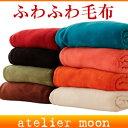 【訳あり】珊瑚マイヤー ふわふわ 毛布 シングル コーラルピンク