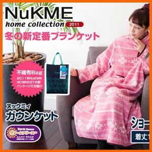 可愛いスノー柄3色入荷!かるくてあったかくつろぎタイムのガウンケット「NuKME/ヌックミィ」着...