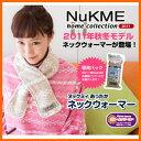 Nukme2011-neck-01