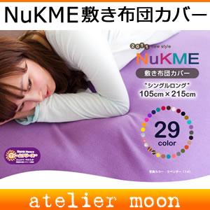 選べる29色揃いました。「NuKME/ヌックミィ」敷き布団カバーシングルサイズアースカラージラフ...