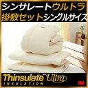 Thinsulate-006-1