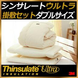 魔法の布団シンサレートウルトラ掛敷セットシングルロングサイズ日本製今なら!まくらプレゼント!