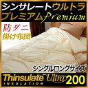 Thinsulate-200s-1