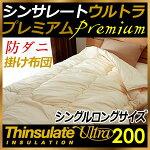 【送料無料】魔法の布団シンサレートウルトラプレミアム200防ダニ掛け布団シングルロングサイズ日本製