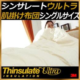 魔法の布団シンサレートウルトラ肌掛け布団シングルロングサイズ日本製