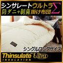 Thinsulate-201-1