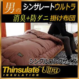 魔法の布団男のシンサレートウルトラ消臭+防ダニ掛け布団シングルロングサイズ日本製