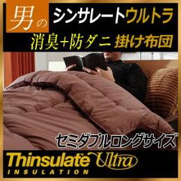 魔法の布団男のシンサレートウルトラ消臭+防ダニ掛け布団セミダブルロングサイズ日本製