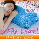 コッフルタオルピロケース35x50サイズ枕用アイス枕カバー湯たんぽカバー