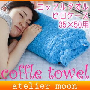コッフルタオル タオル 枕カバー ピロケース 35x50cm 枕用 アイス枕カバー 湯たんぽカバー