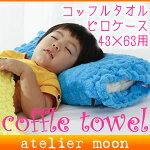 コッフルタオルピロケース43x63サイズ枕用アイス枕カバー湯たんぽカバー