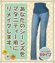 あなたのジーンズをマタニティー用にリメイクします。Bタイプ★妊娠初期からおしゃれに★