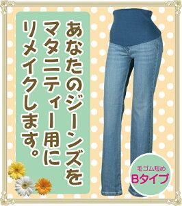 あなたのジーンズをマタニティー用にリメイクします。Bタイプ★