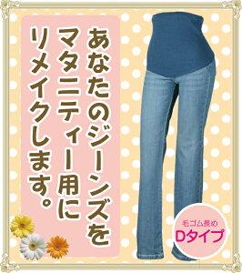 あなたのジーンズをマタニティー用にリメイクします。Dタイプ★