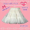 日本製/ ハロウィン 子供用フリルいっぱいパニエ110サイズ...